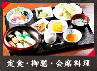定食・御膳・会席料理