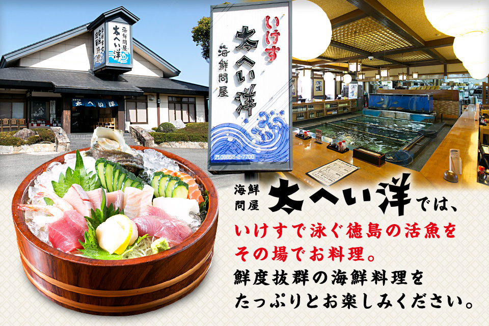 海鮮問屋 太へい洋では、いけすで泳ぐ徳島の活魚をその場でお料理。 鮮度抜群の海鮮料理をたっぷりとお楽しみください。